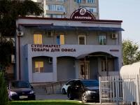 Krasnodar, Starokubanskaya st, house 123/1. Apartment house