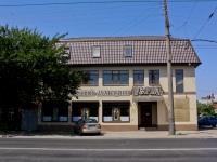 Krasnodar, store Верба, Turgenev st, house 47/2