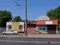 Krasnodar, Turgenev st, house 47. Social and welfare services
