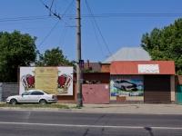 Krasnodar, st Turgenev, house 47. Social and welfare services