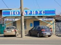 Krasnodar, st Turgenev, house 64/1. office building