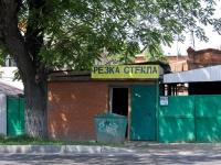 Краснодар, улица Тургенева, дом 83/1. бытовой сервис (услуги)