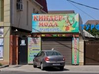 Краснодар, улица Тургенева, дом 87. магазин