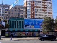 Краснодар, улица Тургенева, дом 107А. банк