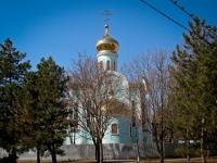 Краснодар, улица Тургенева, дом 181А. храм