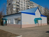 克拉斯诺达尔市, Turgenev st, 房屋 193/1. 商店