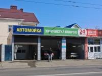 克拉斯诺达尔市, Turgenev st, 家政服务