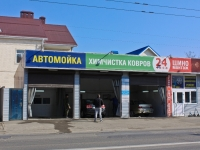 Krasnodar, Turgenev st, Social and welfare services