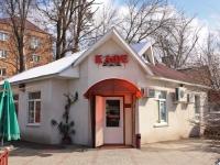 Krasnodar, cafe / pub Руна, Stasov st, house 140/1