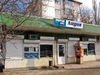 Krasnodar, Stasov st, house 170/2. store
