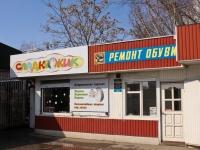 Краснодар, улица Стасова, магазин