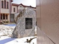 neighbour house: st. Stasov. commemorative sign Закладка памятника Петру и Февронии