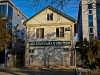 Краснодар, улица Шевченко, дом 134. офисное здание