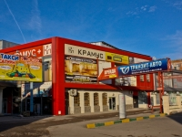 Краснодар, улица Шевченко, дом 150. магазин