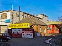 Krasnodar, st Shevchenko, house 156. Social and welfare services
