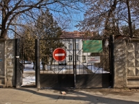 Краснодар, улица Таманская, дом 130. больница