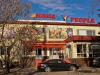 Краснодар, улица Таманская, дом 131. многофункциональное здание