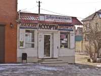 Krasnodar, Kovtyukh st, house 204. Apartment house with a store on the ground-floor