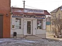 Краснодар, улица Ковтюха, дом 204. жилой дом с магазином