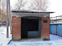 Краснодар, проезд Айвазовского 1-й. бытовой сервис (услуги)