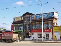Krasnodar, Vishnyakovoy st, house 118/1. shopping center