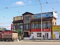 Krasnodar, st Vishnyakovoy, house 118/1. shopping center