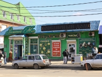 Краснодар, улица Вишняковой, дом 124. магазин