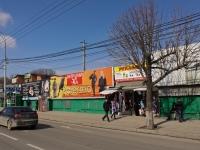 Краснодар, улица Вишняковой, дом 142. рынок