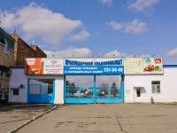 Krasnodar, Uralskaya st, house 71. integrated plant
