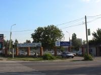 Краснодар, улица Уральская. автосалон