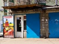 克拉斯诺达尔市, Kovalev st, 房屋 3. 车库(停车场)
