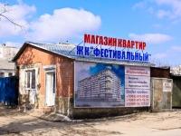 Краснодар, многоквартирный дом Фестивальный, жилой комплекс, улица Ковалева, дом 5