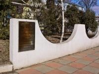 克拉斯诺达尔市, 纪念碑 неизвестному летчикуSovkhoznaya st, 纪念碑 неизвестному летчику