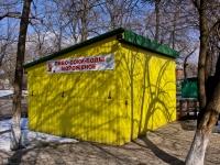 克拉斯诺达尔市, Sovkhoznaya st, 商店