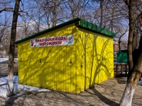 Краснодар, улица Совхозная. магазин