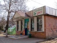 Краснодар, улица Яна Полуяна, дом 32А. магазин