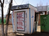 Krasnodar, Yan Poluyan st, Social and welfare services
