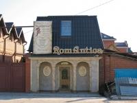 Краснодар, улица Гагарина, дом 16. салон красоты RomAntica