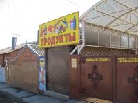 Краснодар, улица Гагарина, дом 74. магазин