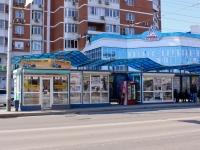 克拉斯诺达尔市, Gagarin st, 商店
