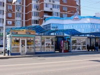 Краснодар, улица Гагарина, магазин