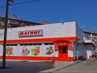 Краснодар, улица Фестивальная, дом 15. супермаркет