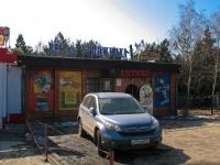 克拉斯诺达尔市, Krasnykh Partizan st, 房屋 4/5. 商店
