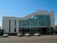 Краснодар, Красных Партизан ул, дом 8