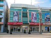 Краснодар, улица Красных Партизан, дом 30. магазин