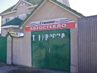 Krasnodar, Krasnykh Partizan st, house 82. Social and welfare services