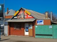 Краснодар, улица Красных Партизан, дом 129. магазин