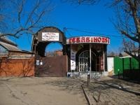 Краснодар, улица Красных Партизан, дом 131. кафе / бар