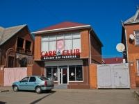 Краснодар, улица Красных Партизан, дом 141. магазин