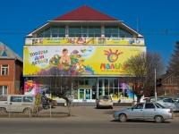 Краснодар, улица Красных Партизан, дом 145. магазин